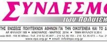 Αρ. Φύλλου 192 / Οκτώβριος – Δεκέμβριος 2014