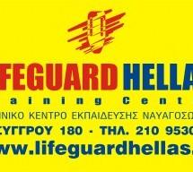 Προσφορά ναυαγοσωστικής σχολής Lifeguard Hellas