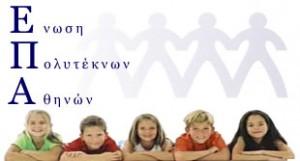 Ένωση Πολυτέκνων Αθηνών