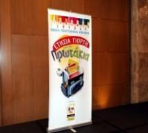 Η Ε.Π.Α. Πραγματοποίησε Εκδήλωση Για 400 «Πρωτάκια»
