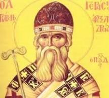 Εκδήλωση για τον Άγιο Γεράσιμο Παλλαδά