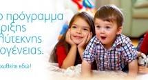 Τα προϊόντα Babylino Sensitive στηρίζουν την Πολύτεκνη Οικογένεια