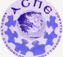 Η ΑΣΠΕ διαμαρτύρεται έντονα για το επονείδιστο νομοσχέδιο του «σύμφωνου συμβίωσης»