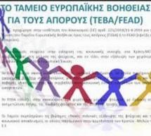 Υποβολή Αιτήσεων Στο Πρόγραμμα Του Ταμείου Ευρωπαϊκής Βοήθειας Για Τους Απόρους (ΤΕΒΑ)