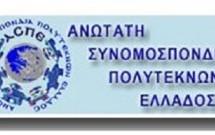 Επιστολή ΑΣΠΕ προς τους Υπουργούς Οικονομικών για τροποποιήσεις στο νέο φορολογικό σχέδιο νόμου.