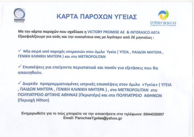 ΚΑΡΤΑ ΠΑΡΟΧΩΝ ΥΓΕΙΑΣ687