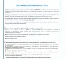 Επέκταση του προγράμματος βοήθειας τροφίμων της ΑΠΟΣΤΟΛΗΣ