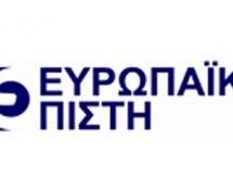 Προσφορά Προγράμματος Υγείας από την Ευρωπαϊκή Πίστη