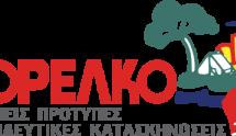 Πρόγραμμα Διαμονής Παιδιών στις Παιδικές Κατασκηνώσεις της ΚΟΡΕΛΚΟ (2016)
