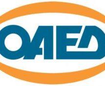 ΟΑΕΔ:  ∆ηµοσιοποίηση πρώτων πινάκων µοριοδότησης υπαγοµένων στην προστασία του Ν. 2643/1998