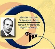 Υποτροφίες Αγγλικής Γλώσσας από το Ίδρυμα Υποτροφιών Μιχαήλ Λάσκαρη