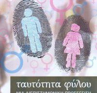 Πρόσκληση Στην Επιστημονική Ημερίδα Με Θέμα: Ταυτότητα Φύλου – Μια Διεπιστημονική Προσέγγιση