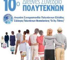 10o Διεθνές Συνέδριο Πολυτέκνων