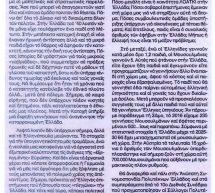 «Παιδιά της Ελλάδος…» – Άρθρο της Μαρίας Μπαλοδήμου στην εφημερίδα Εστία