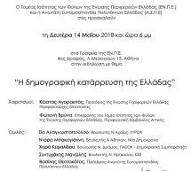"""Εκδήλωση «Η Δημογραφική Κατέρρευση στην Ελλάδα"""""""