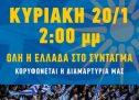 Συλλαλητήριο για την ΜΑΚΕΔΟΝΙΑ – (προσυγκέντρωση ώρα 1μ.μ. είσοδος ΖΑΠΠΕΙΟΥ)