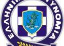 Προκήρυξη διαγωνισμού για ειδικούς φρουρούς από την ΕΛΑΣ